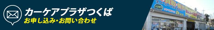 qa_tsukuba